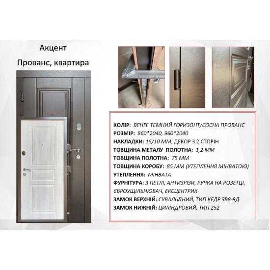 Акцент Прованс - Производитель RedFort - Входные двери