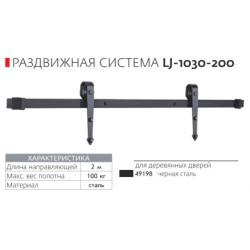 Раздвижная система Loft LJ-1030-200 черная