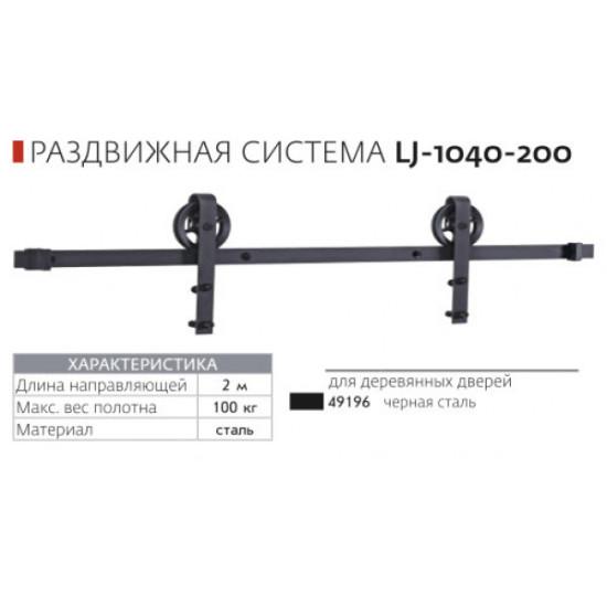 Раздвижная система Loft LJ-1040-200 черная - Производитель LOFT - Loft