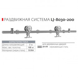 Раздвижная система Loft LJ-8030-200 нержавеющая сталь