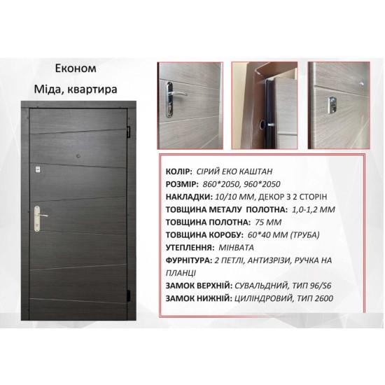 Мида Эконом - Производитель УкрДвери - Входные двери