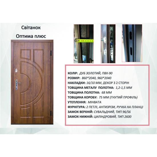 Модель Рассвет Оптима+ - Производитель RedFort - Входные двери