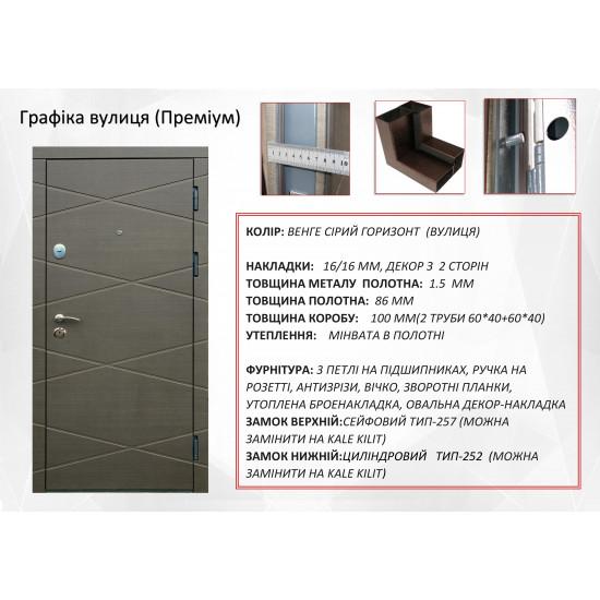 Модель Графика улица - Производитель RedFort - Входные двери