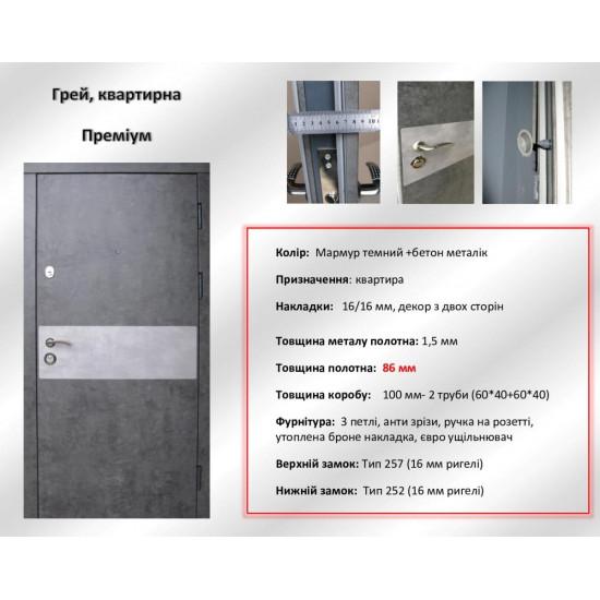 Модель Грей - Производитель RedFort - Входные двери
